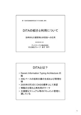 DITAの紹介と利用について DITAとは?