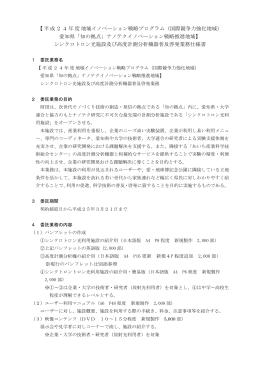 【平成24年度地域イノベーション戦略プログラム(国際