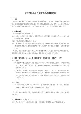 ふるさと特産品等募集要領(PDF:228KB)