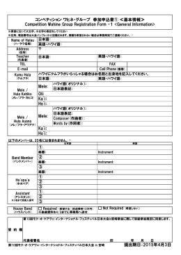 提出期日:2015年4月3日 Ka`i: コンペティション ワヒネ・グループ 参加