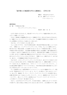 事例発表議事録 [PDFファイル/158KB]