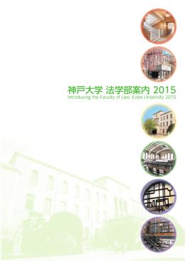 神戸大学 法学部案内 2015 - 神戸大学大学院法学研究科・法学部
