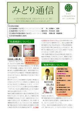 平成25年12月1日発行号