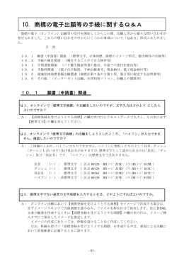10.商標の電子出願等の手続に関するQ&A