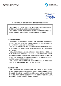 通報制度の創設について - 中小企業庁
