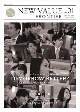 TOMORROW BETTER? - 株式会社 NEW VALUE FRONTIER