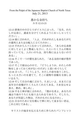 July 21, 2013 愚かな金持ち