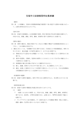 宝塚市立図書館資料収集要綱 立図書館資料収集要綱 立図書館資料