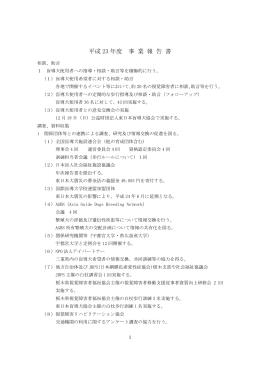 平成23年度事業報告書 - 公益財団法人 東日本盲導犬協会