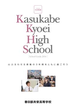 高校 学校案内パンフレット(PDF:9.0MB)