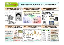 宮本研究室のオフィシャルパンフレットをPDFで表示します。