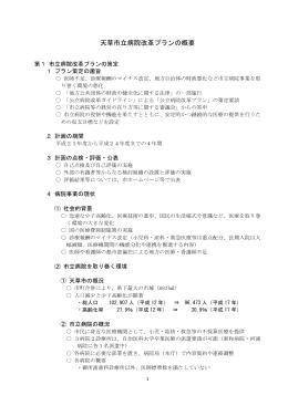 市立病院改革プラン(概要版)