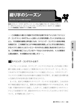 綴り字のシーズン(2005年)
