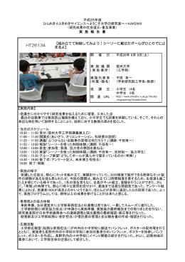 HT26134 - 日本学術振興会