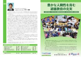 パンフレット「豊かな人間性を育む道徳教育の充実」(PDF形式