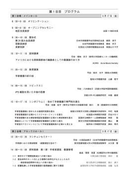 第日目 プログラム - 日本手術看護学会