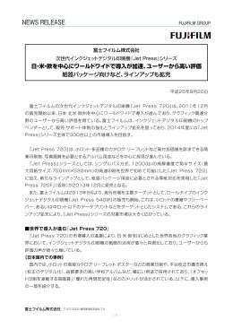 「Jet Press」シリーズ、日・米・欧を中心にワールドワイドで導入が加速