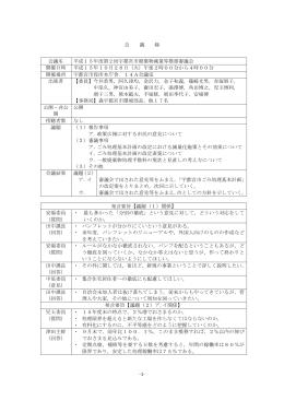 会議録(PDFファイル 106.5KB)