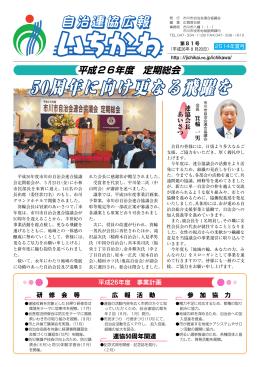 「自治連協広報いちかわ第81号」が発行されました。