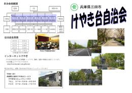 兵庫県三田市けやき台自治会ホームページ