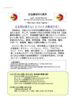 ジャパン・コリア・フェスタ2005 外務省北東アジア課