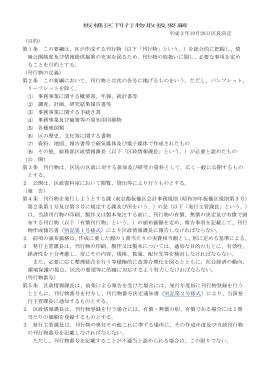 板橋区刊行物取扱要綱 平成3年10月28日区長決定 (目的) 第1条 この