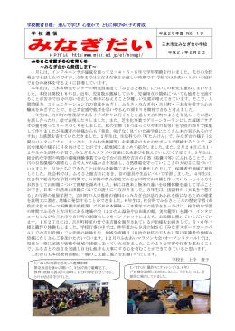 学 校 通 信 HPアドレス http:www.miki.ed.jp/