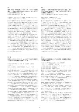 離島(大島)での訪問リハビリステーションの活動 報告 −資源が少ない