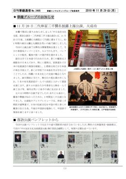 11 月 20 日二代林家三平襲名披露上海公演