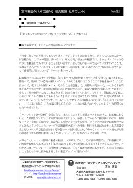 宮内直哉の『1分で読める 観光施設 仕事のヒント』 Vol.092