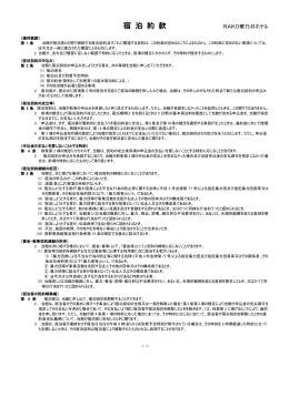 宿泊約款 - RAKO華乃井ホテル