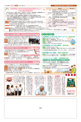 2面(PDF形式:785KB)