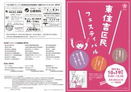 東住吉区民フェスティバル - 大阪市コミュニティ協会