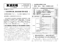 東浦民報 - 日本共産党知多地区委員会
