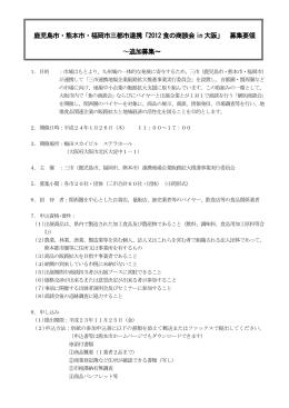 鹿児島市・熊本市・福岡市三都市連携「2012 食の商談会in 大阪」 募集