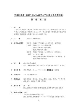 平成26年度 福岡うまいものフェア出展に係る商談会 開催要領