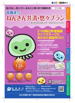 2016年ねんきん共済パンフレット