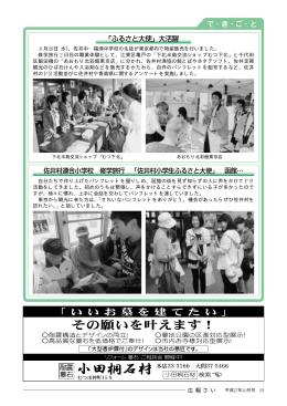 12 - 佐井村