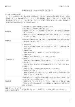 介護保険制度下の福祉用具購入について(PDF:23KB)