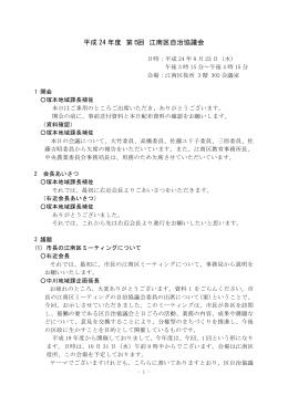 会議録(PDF:227KB)