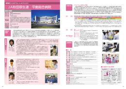 JA秋田厚生連 平鹿総合病院