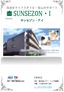 サンセゾンIパンフレット【東京都北区】 - 高齢者向け住宅情報 グットライフ