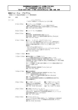 香港フォーラム・プログラム(PDF)