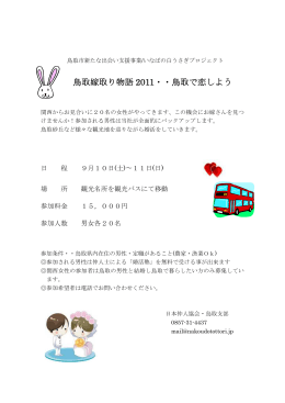 鳥取嫁取り物語 2011・・鳥取で恋しよう