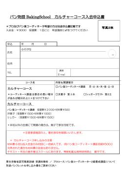 入学申込書