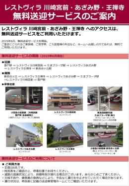 川崎宮前・あざみ野・王禅寺3ホームで無料送迎サービス開始(PDF)