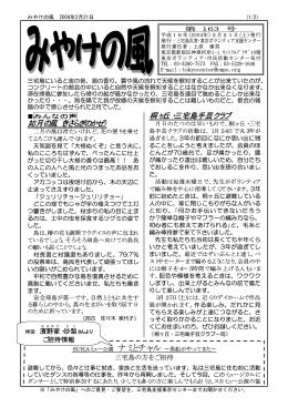 如月の風(きさらぎのかぜ) 桐ヶ丘・三宅島手芸クラブ