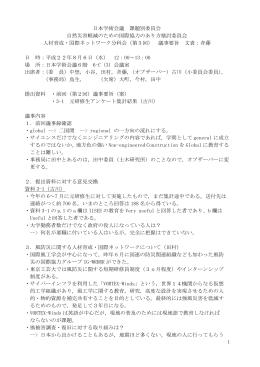 1 日本学術会議 課題別委員会 自然災害軽減のための国際協力のあり方