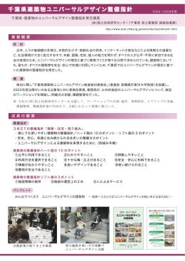 千葉県建築物ユニバーサルデザイン整備指針