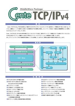 Cente TCP/IPv4製品情報